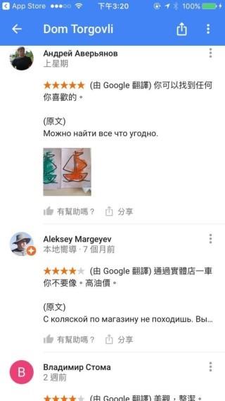 俄文評論都會有原文及中文翻譯,非常方便。