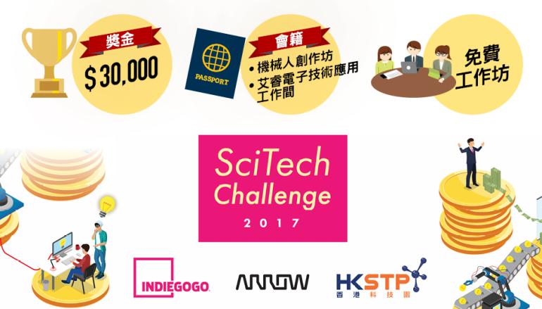 SciTech Challenge 入圍項目獲環球電梯募投賽Fast Pass