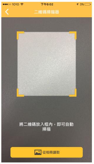 只要利用手機APP將QR code掃瞄就可以讀取相關優惠。