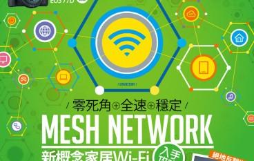 【#1237 PCM】Mesh Network 新概念 家居 Wi-Fi 套裝 入手攻略