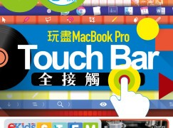 【#1237 50Tips】玩盡 MacBook Pro Touch Bar 全接觸