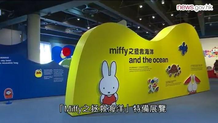 「Miffy之拯救海洋」特備展覽至10 月 11 日,適合一家大細參觀。