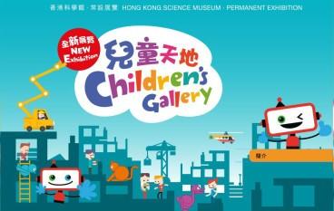 香港科學館 兒童天地可以玩得啦~