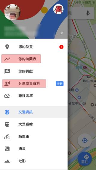 新功能能讓iOS用戶能回顧及分享尋路歷程。