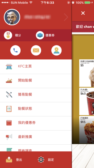 選單上有齊優惠劵、點餐及推廣功能等選擇。