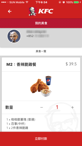 點齊餐就可以按立即付款。
