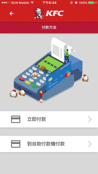 可以信用卡或到分店的自助付款機付款。