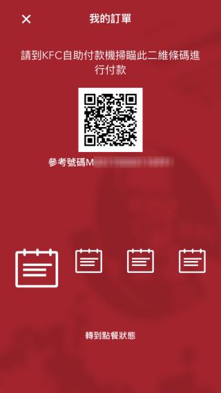 如到 KFC 自助付款機,就要使用此 QR Code 了。