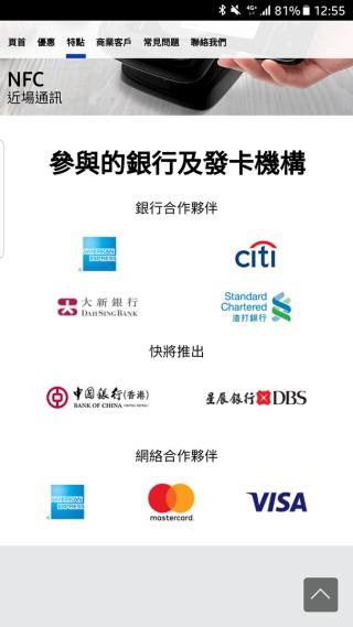 圖中為首批支援 Samsung Pay 的銀行,比較意外的是沒有匯豐與恆生於名單上面。