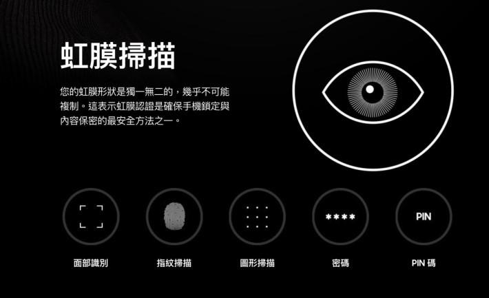 在 S8 的保安介紹網頁中,面容識別跟多種保安識別功能放在一起,令人覺得它「應該」也是一個保安功能。