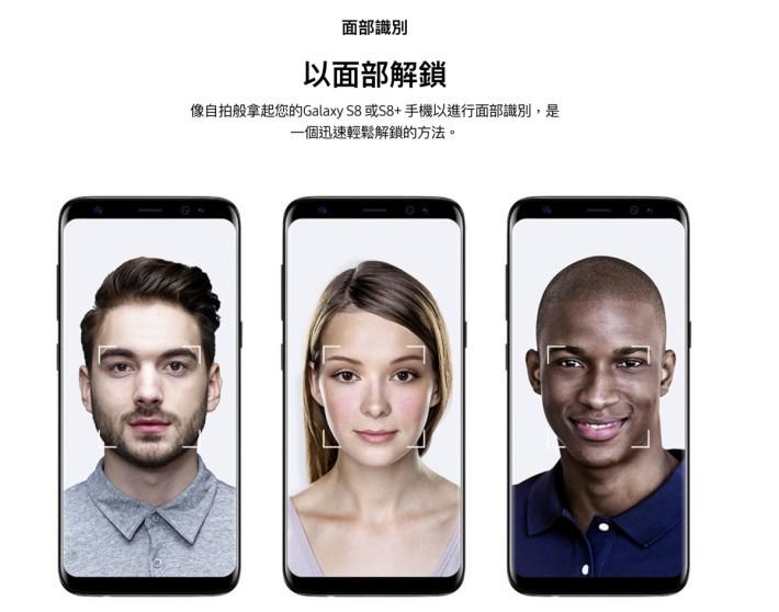 在 Samsung GALAXY S8 網頁上介紹面部識別是用來解鎖手機,沒有提過可作其他保安用途。