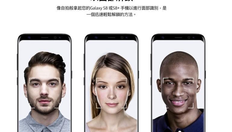 S8 面部識別好易破 Samsung 說:「那不是保安啊」