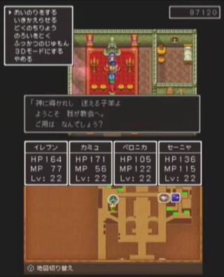 3DS 版中切換 2D/3D 模式要去教堂。