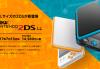 終於有得「摺埋」 New Nintendo 2DS LL 7月13日發售