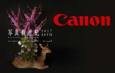 【 100 萬円等你拎】Canon 第 40 屆写真新世紀接受香港攝影師報名