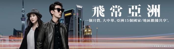 cmhk_new_roaming_plan_02