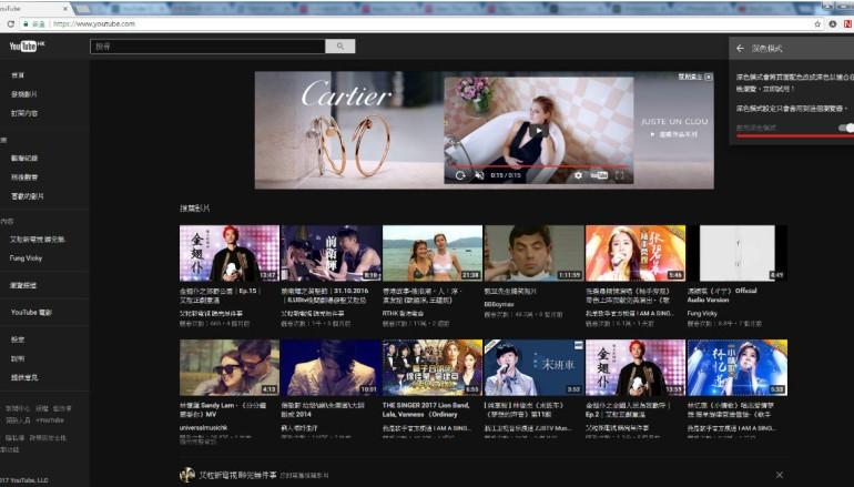 【 PCM 教學】YouTube 立即變黑亦得 幾步將介面轉成深色模式