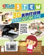 【#1237 eKids】3D 食物打印機 體驗 CAD/CAM 流程