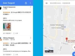 【終於同聲同氣!?】Google Map 更新翻譯地點評論