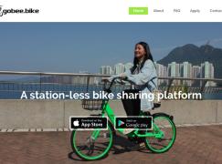 香港都有共享單車服務?