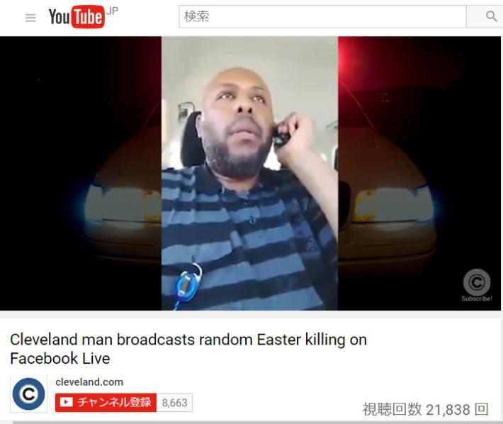 美國一名男子涉嫌槍殺途人並將影片上載到 Facebook。