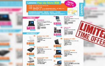 【益街坊】Lenovo Pop-Up store 開倉 YOGABOOK 特價發售