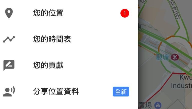 iOS 版本 Google Map 加入時間表和位置分享功能