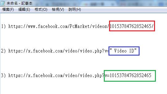 開啟筆記本 1) 貼上複製的影片網址 2) 貼上 Step 3 標題的網址 3) 把紅色部份複製,取代藍色部份,變成綠色部份 4) 複製 3) 的新網址並開啟
