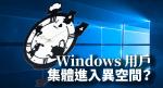 Windows 用戶集體進入異空間?