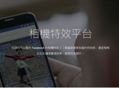 【 Facebook F8 】Facebook 建立開放 AR 平台 大家動手製作相機特效