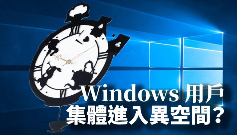【時空異變?】Windows 用家報告電腦時間快了一小時