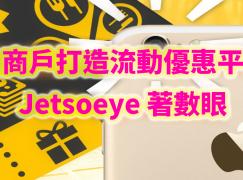 為商戶打造流動優惠平台 Jetsoeye 著數眼