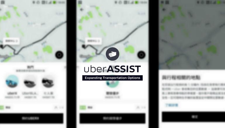 uberASSIST 正式全面啟用 即時為長者及傷健人士叫 uber