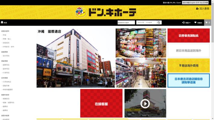 中文版網站