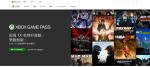 Xbox 推出 Game Pass 月費計劃。