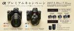 日本 Sony 推出優惠,購買 A7R2 減價 30000日圓。