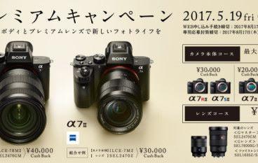 Sony A7R2 日本期間限定再減 30000円
