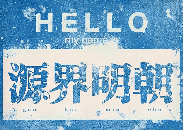 破爛的字體,比起中文常用的淡古印更有震憾力