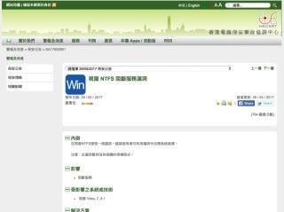 香港電腦保安事故協調中心將這個漏洞評為極度危險,因為遠端攻擊者可以無條件令受害者電腦當機。