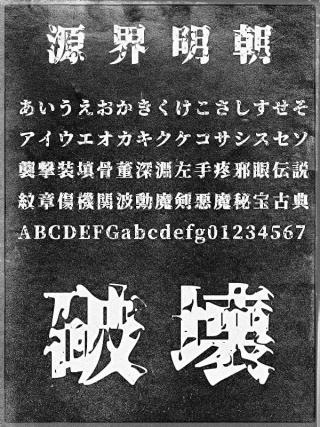 雖然是日文字體,但中文字也有不少,而且也有英文字母。