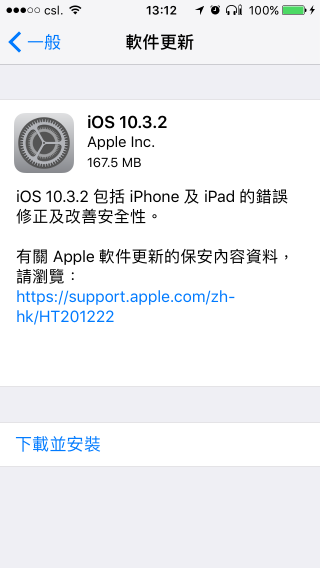 iOS 10.3.2 正式開始不支援 32bit 設備。在當前版本中期撤銷對部分機種的支援,是 Apple 首次。