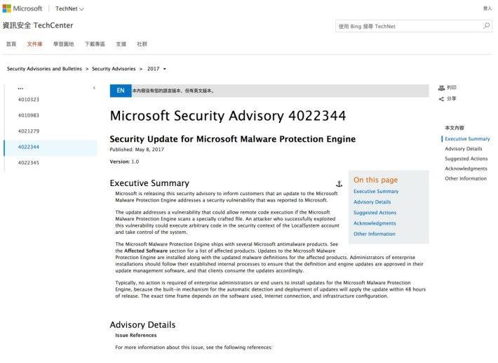 微軟的報告指觸發漏洞的竟然是專門偵測惡意軟件的 Malware Protection Engine!