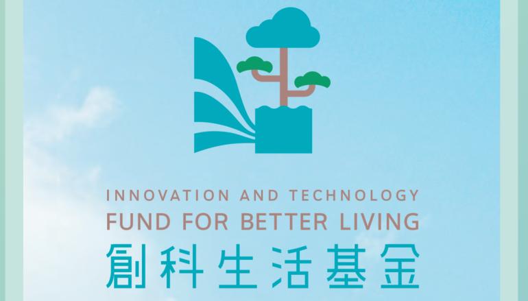 【接受申請】5億創科生活基金 項目資助上限500萬