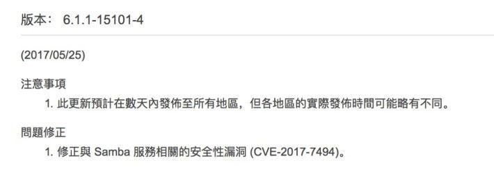 直至截稿時,Snology 經已推出有關修補,但其他廠商未必能及時修訂。