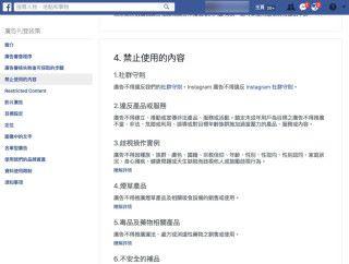 這個網頁有詳細介紹不會被 Facebook 接納廣告的內容