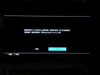 Step 4)玩家可於官方網站下載PS4 Pro的系統鏡像檔(重新安裝版),檔案需要抄入USB手指內的「PS4 > UPDATE」資料夾內,完成後插入主機進行安裝,整個過程約5分鐘便可完成。 網址:asia.playstation.com/cht-hk/ps4/system-update