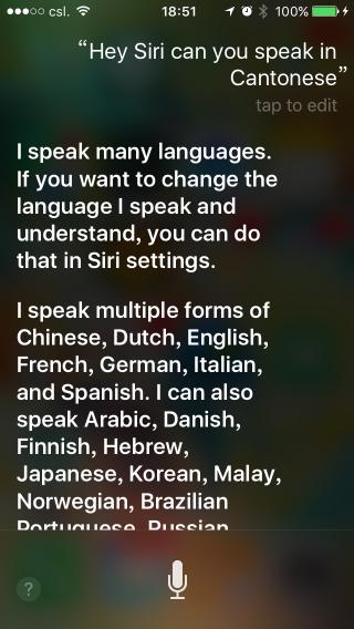標準回應:以文字方式回應自己所懂的語言,叫你去「設定」。