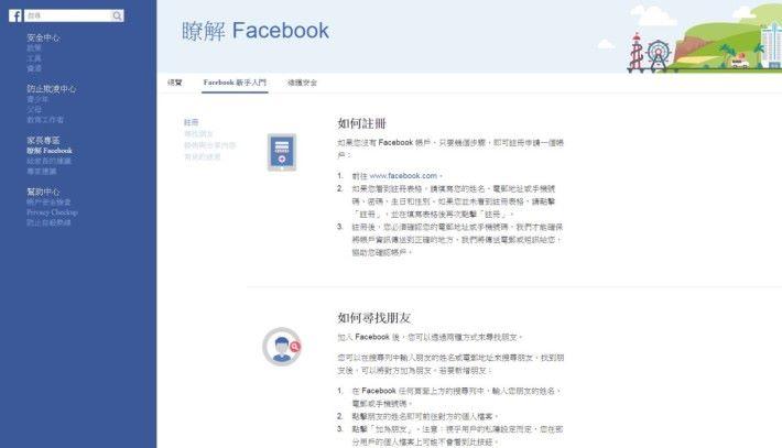 若是 Facebook 的新用戶,亦可瀏覽「家長專區」內的「瞭解 Facebook」。