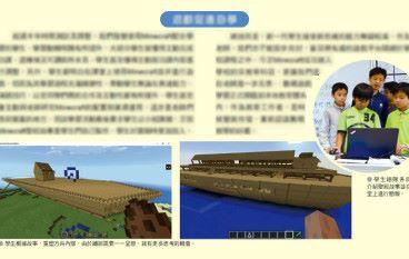 新法學聖經 用 Minecraft 製遊戲
