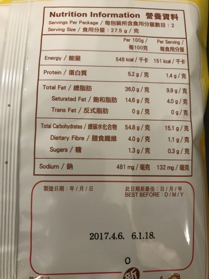 在薯片包裝上都會印上生產日期,一般可以保存 9 個月,市民購買時必須要留意食用日期。